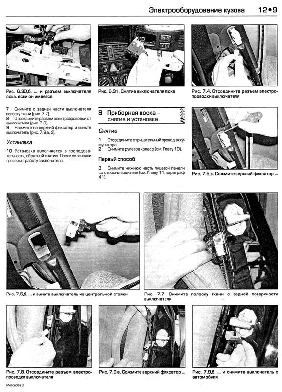 Руководство По Ремонту Мб 124